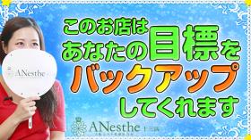 ANesthe(アネステ)十三店の求人動画