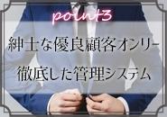 ANesthe(アネステ)谷9店で働くメリット8