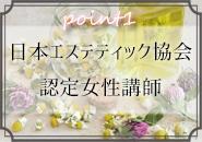 ANesthe(アネステ)谷9店で働くメリット9