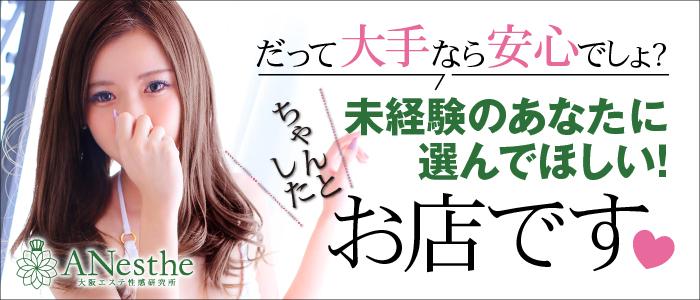 未経験・ANesthe(アネステ)谷9店