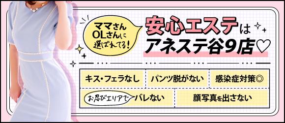 ANesthe(アネステ)谷9店の未経験求人画像