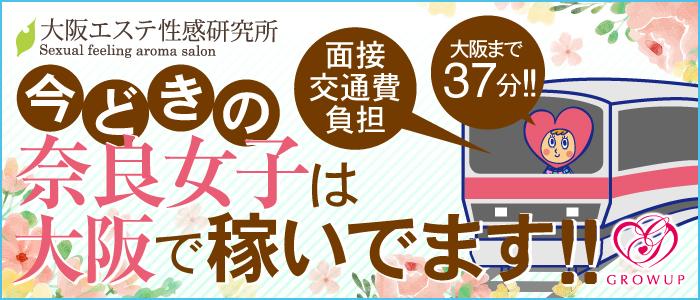 大阪エステ性感研究所GROUP