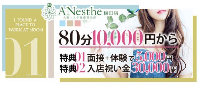 ANesthe(アネステ)梅田店の求人画像