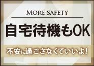 ANesthe(アネステ)梅田店で働くメリット8