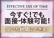 ANesthe(アネステ)梅田店で働くメリット9