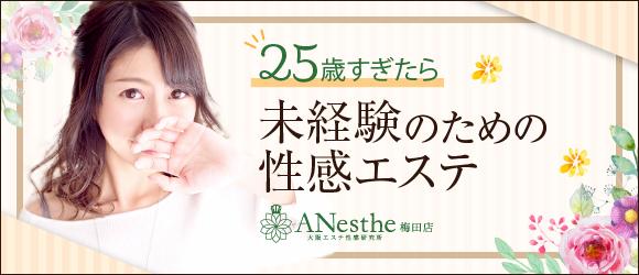未経験・ANesthe(アネステ)梅田店