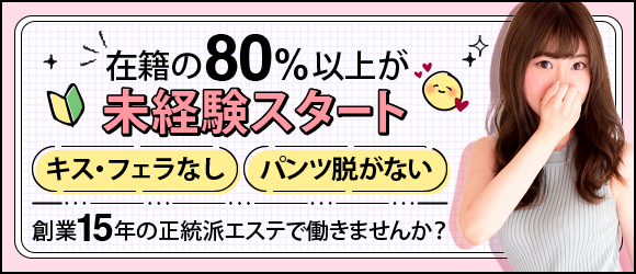 ANesthe(アネステ)梅田店の未経験求人画像