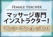 マッサージ専門女性インストラクター在中♡のアイキャッチ画像