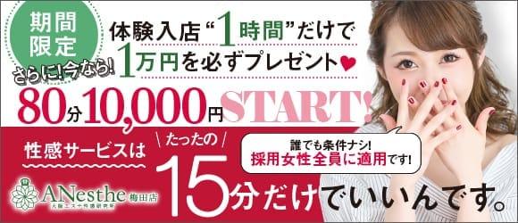 体験入店・ANesthe 梅田店