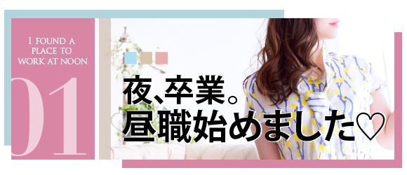 ANesthe(アネステ)梅田店の体験入店求人画像