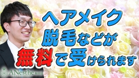 ANesthe(アネステ)梅田店の求人動画