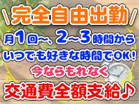 新横浜アンジェリーク(アンジェリークグループ)で働くメリット2