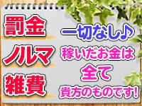 新横浜アンジェリーク(アンジェリークグループ)で働くメリット3