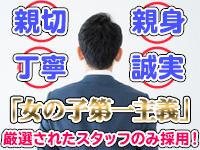 新横浜アンジェリーク(アンジェリークグループ)で働くメリット8