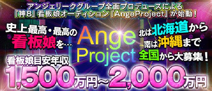 アンジェリークグループ(新横浜アンジェリーク)の求人画像