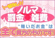 ノルマ・罰金・雑費一切なし!!のアイキャッチ画像