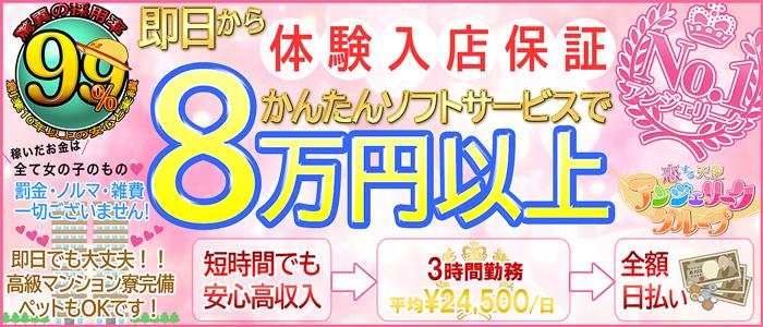 体験入店・アンジェリークグループ(新横浜アンジェリーク)