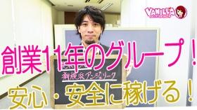 横浜デリヘル 新横浜アンジェリークの求人動画
