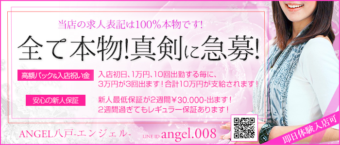 体験入店・ANGEL八戸-エンジェル-