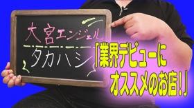 大宮エンジェルの求人動画