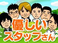 天使のたまご 立川店