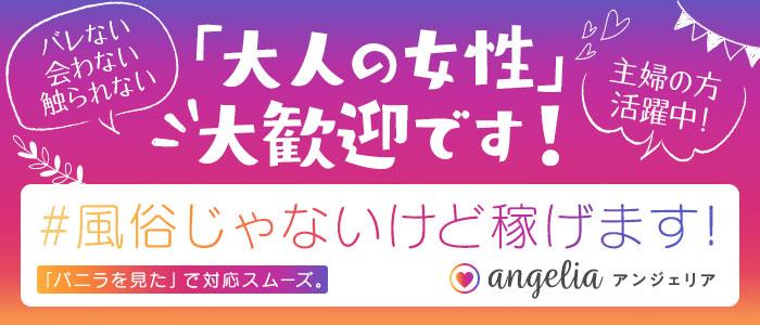 人妻・熟女・angelia(アンジェリア)