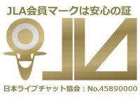 JLA日本ライブチャット協会公認のゴールドランク取得店☆のアイキャッチ画像