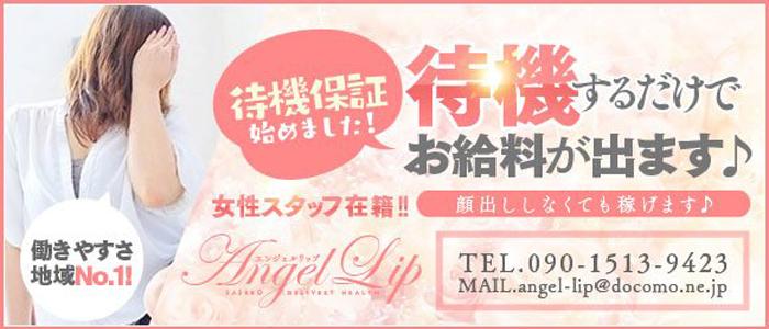 体験入店・Angel Lip ~エンジェルリップ~