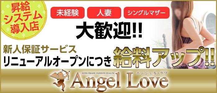 Angel Love(エンジェル・ラブ)の求人画像