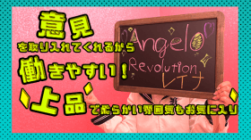 Angelo Revolutionの求人動画