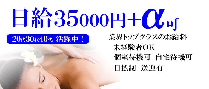 日本人エステ白金天使の休息