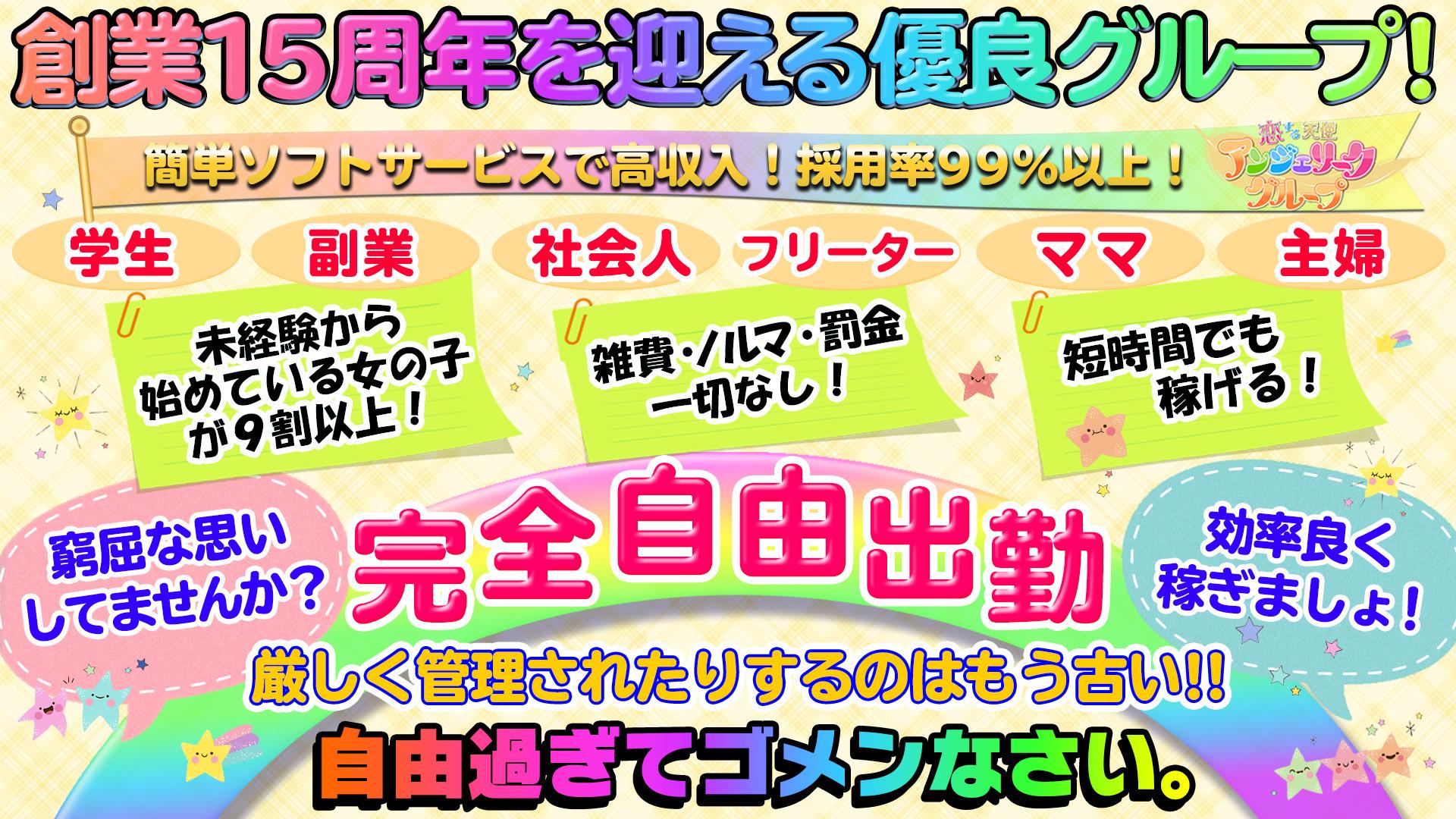 町田アンジェリーク(アンジェリークグループ)の求人画像
