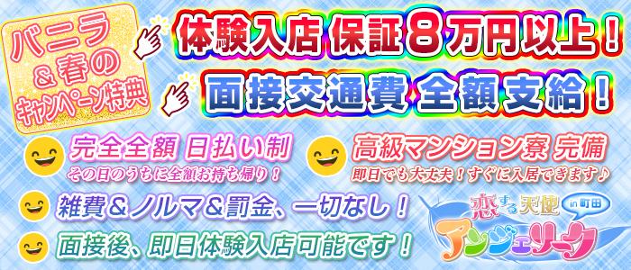 体験入店・町田デリヘル 町田アンジェリーク
