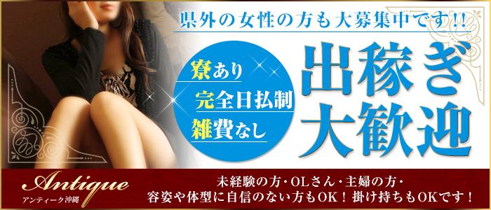 出稼ぎ・沖縄デリヘル アンティーク沖縄
