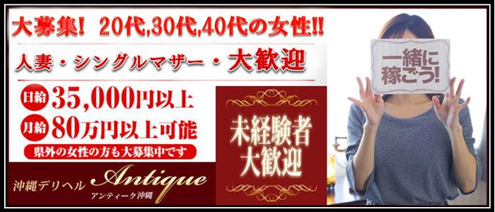 沖縄デリヘル アンティーク沖縄の求人情報