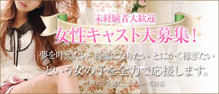 ☆素人Aomoriコレクション☆の求人画像