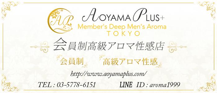 青山プラス AOYAMAPLUS+