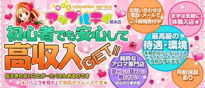 アロママッサージのお店 アップルティ 香川高松店
