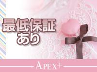 Apex+(アペックスプラス)で働くメリット2