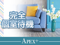 Apex+(アペックスプラス)で働くメリット5
