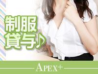 Apex+(アペックスプラス)で働くメリット6