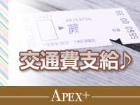 Apex+(アペックスプラス)で働くメリット8