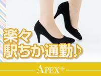 Apex+(アペックスプラス)で働くメリット9