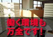 即アポ奥さん~津・松阪店~で働くメリット3