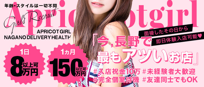 Apricot Girl松本店の求人画像