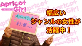 Apricot Girlの求人動画