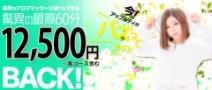 アップルティのお給料は、 最大60分12500円バック!!のアイキャッチ画像