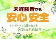 アップルティ宮崎店で働くメリット5
