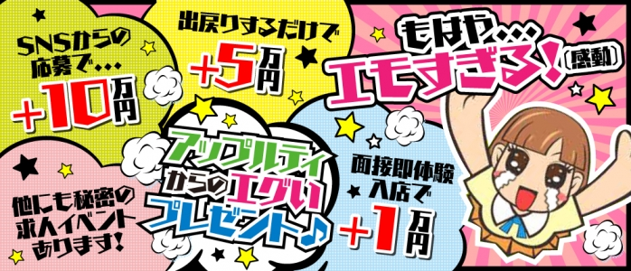アップルティ宮崎店の求人画像