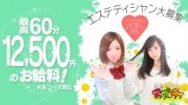 アップルティは西日本の超大型店だと確信しております(笑)のアイキャッチ画像